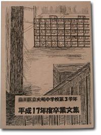 卒業文集と卒業アルバムの メモリープレス サンプル例